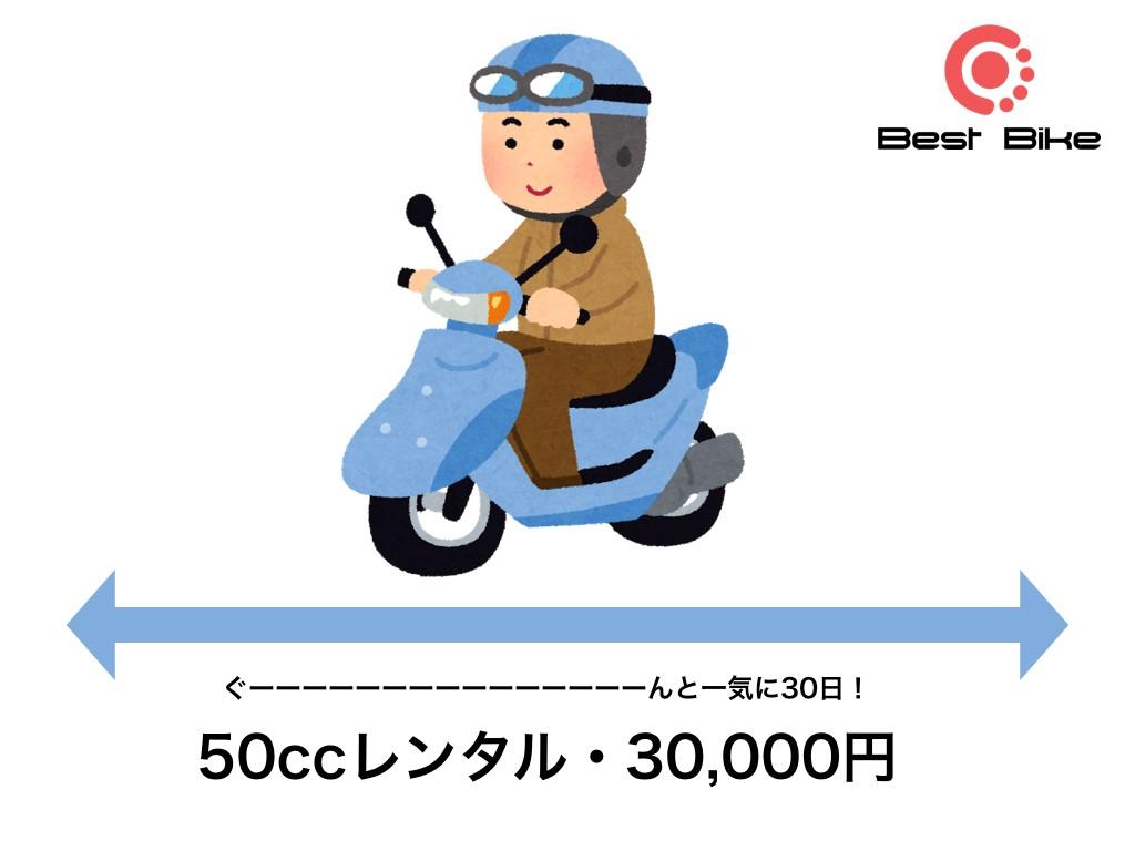 1か月専用レンタル #44(FC-000) - 【公式】レンタルバイクのベストBike® 三原駅前