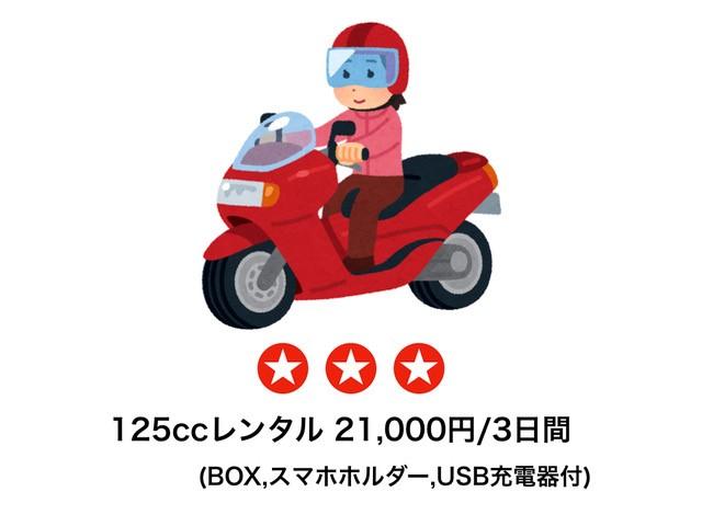 3日間専用レンタル#26(FC-000) - 【公式】レンタルバイクのベストBike® 神戸空港