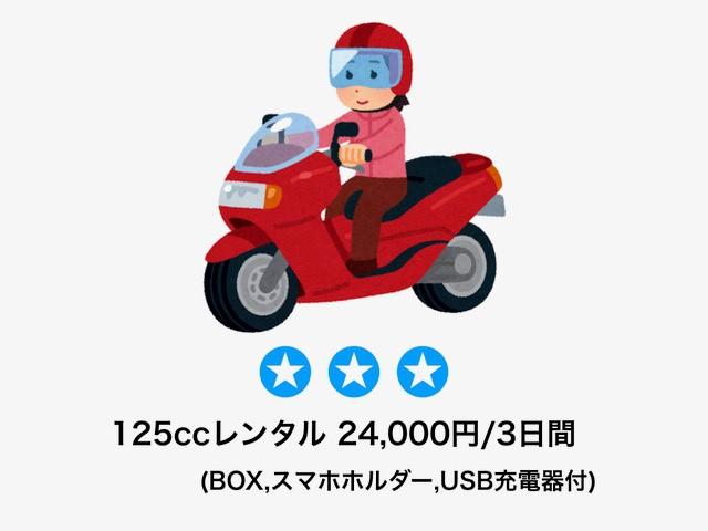 125cc3日間レンタル(FC-000) - 【公式】レンタルバイクのベストBike® 名古屋駅前