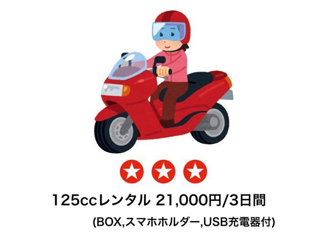 AXIS  トリート125(FC-000) - 【公式】レンタルバイクのベストBike® 阪神今津駅前