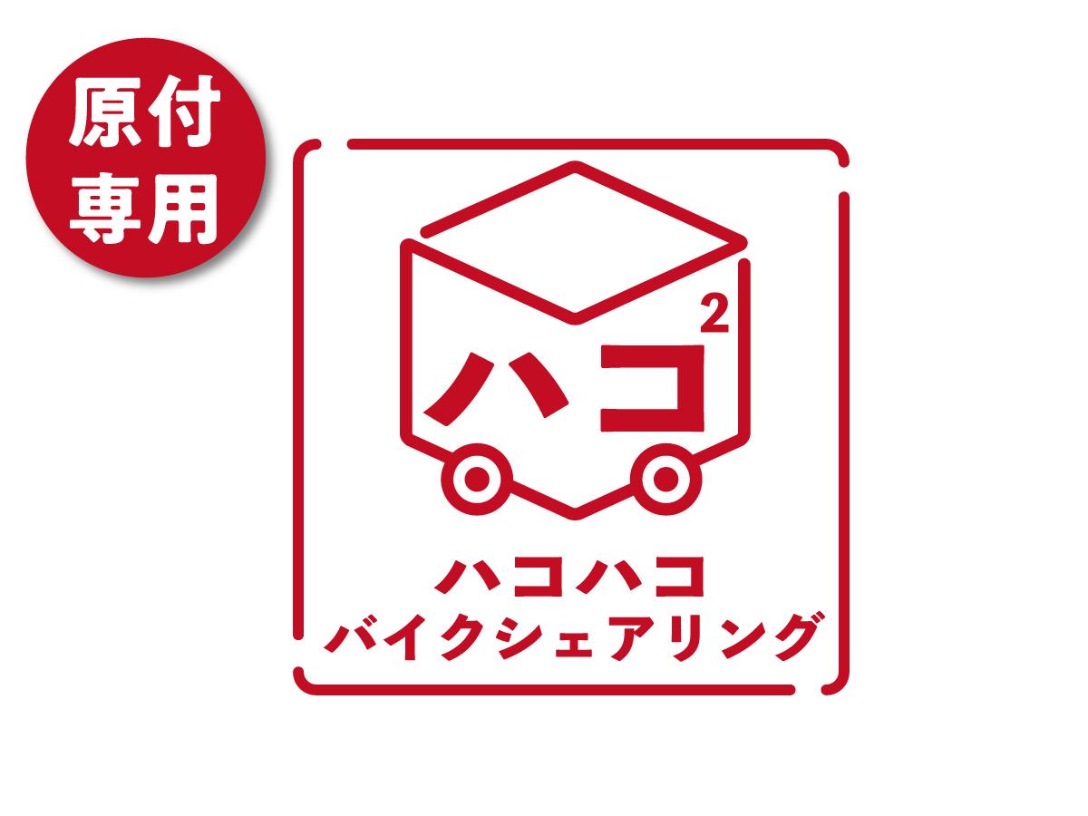 【公式】レンタルバイクのベストBike® ハコハコ横浜駅前【原付専用】