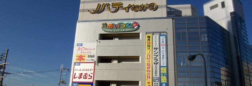 【公式】レンタルバイクのベストBike® 河内長野駅前(近鉄)
