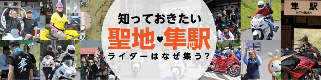 【公式】レンタルバイクのベストBike® 若桜鉄道 隼駅前
